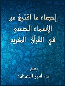 إحصاء ما اقترن من الأسماء الحسنى في القرآن الكريم
