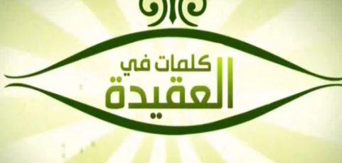 التوحيد في القرآن الكريم