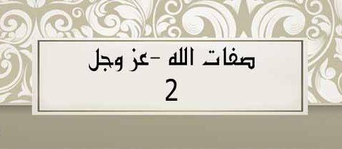 صفات الله -عز وجل (2)