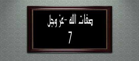 صفات الله -عز وجل(7)
