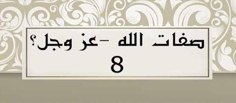 صفات الله عز وجل (8)