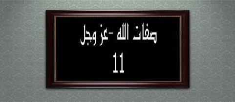 صفات الله -عز وجل (11)
