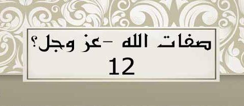 صفات الله -عز وجل(12)