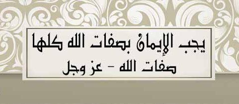 يجب الإيمان بصفات الله كله