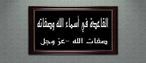 القاعدة في أسماء الله وصفاته