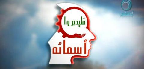 إحصاء ما اقترن من الأسماء الحسنى في القرآن الكريم (2)