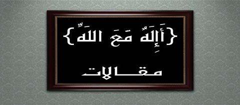 {أَإِلَهٌ مَّعَ اللَّهِ}