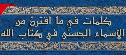 كلمات في ما اقترن من الأسماء الحسنى في كتاب الله