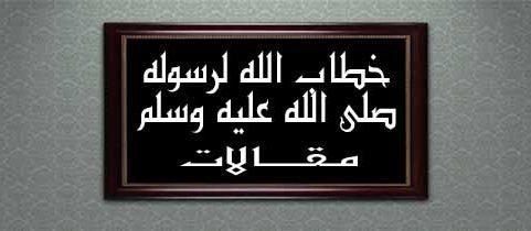 خطاب الله للنبـــي صلى الله عليه وسلم (20)