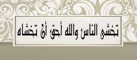 تخشى الناس والله أحق أن تخشاه