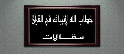 خطاب الله لأنبيائه في القرآن (3)
