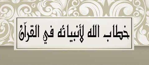 خطاب الله لأنبيائه في القرآن (4)