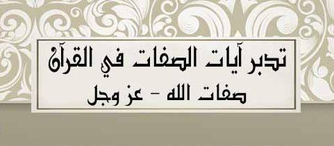 تدبر آيات الصفات في القرآن